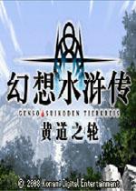 幻想水浒传:黄道之轮