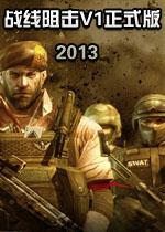 战线阻击V1正式版2013