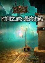 时间之谜3:最终密码中文典藏版