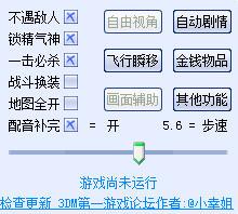 仙剑奇侠传5前传修改器