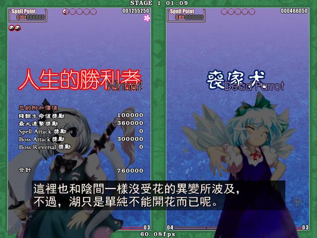 东方花映冢中文汉化版截图3