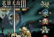 《英雄无敌3:死亡阴影》地图:高级兵种大战