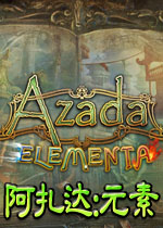 阿扎达:元素