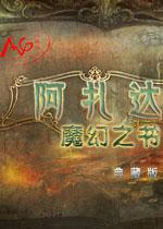阿扎达:魔幻之书