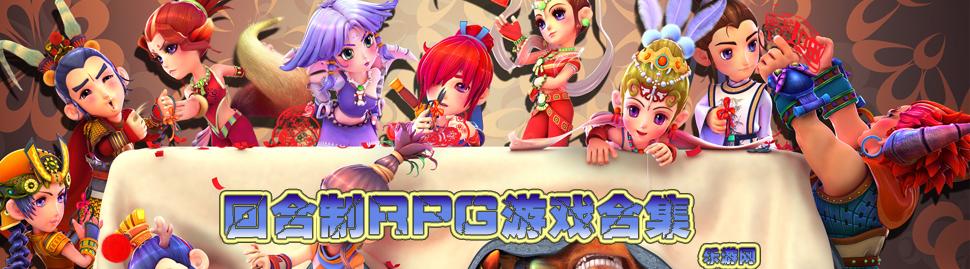 回合制单机游戏_大型单机回合制RPG游戏 乐游网