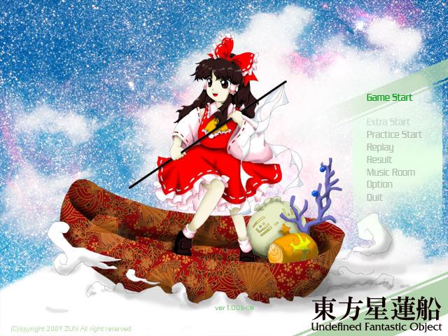 东方星莲船完全汉化版截图3
