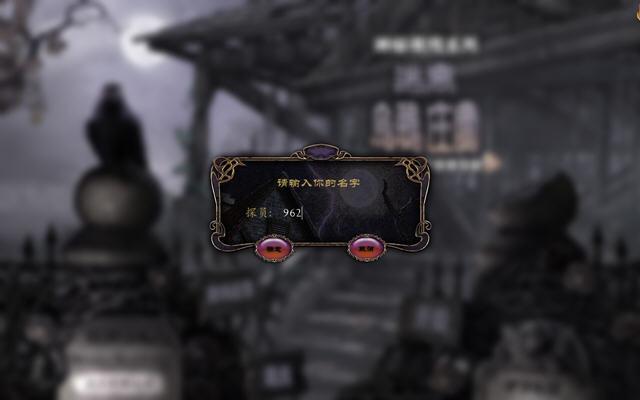 神秘视线8:逃离乌鸦赫斯特庄园中文汉化版截图0