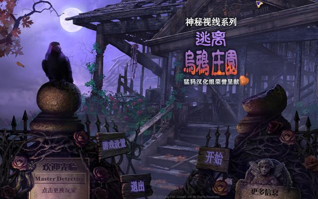 神秘视线8:逃离乌鸦赫斯特庄园中文汉化版截图1