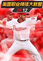 美国职业棒球大联盟2K12