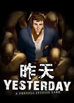 昨天中文汉化版