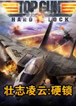 壮志凌云:硬锁中文硬盘版