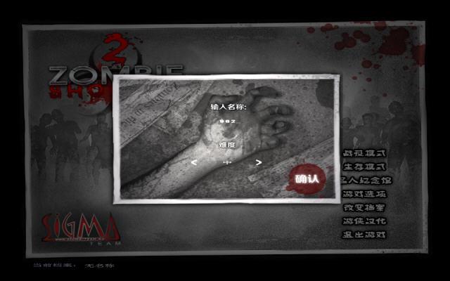 僵尸枪手2完整汉化版截图0