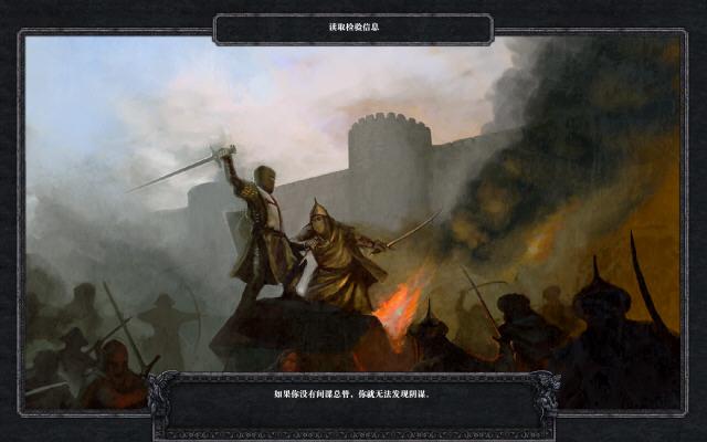 十字军之王2完整汉化版截图0