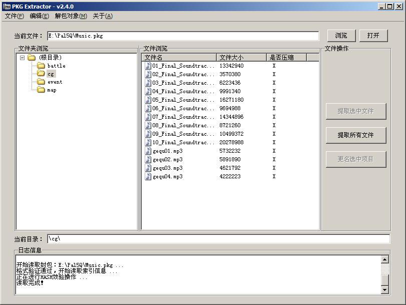 仙剑5前传解包工具PKG Extractor v2.4.0