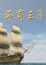 海商王3中文汉化版