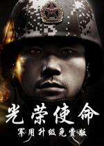 光荣使命军用升级版免费版demo