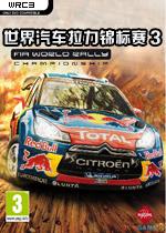 世界汽车拉力锦标赛3