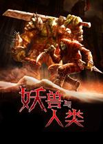 妖兽与人类中文破解版