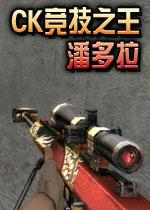 CK竞技之王1.0.5.1