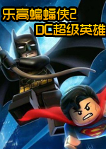�犯唑�蝠�b2:DC超�英雄