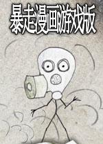 暴走漫画游戏版/史上最贱小游戏1