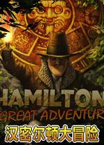 汉密尔顿大冒险