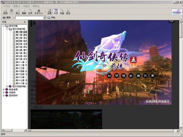 仙剑奇侠传5前传攻略电子书v1.0.3截图0