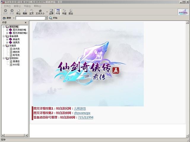 仙剑奇侠传5前传攻略电子书v1.0.3