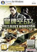 《皇牌空战7:突击地平线》全机种解锁存档