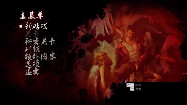 鬼泣5汉化补丁pc版v2.0