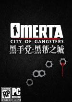 黑手党:黑帮之城简体中文版