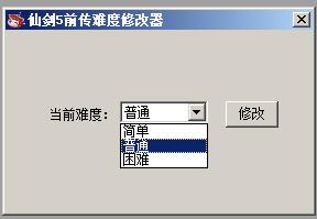 仙剑奇侠传5前传难度修改器