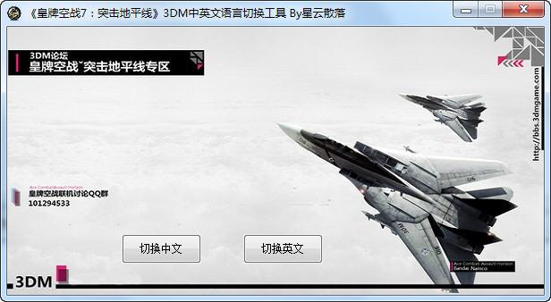 皇牌空战7中英文切换工具