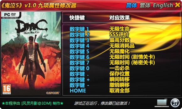 《鬼泣5》v1.0属性修改器+9