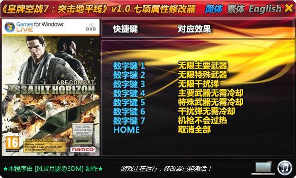 皇牌空战7:突击地平线修改器+7