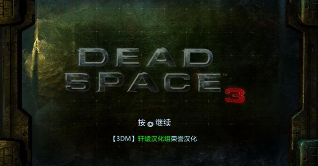 《死亡空间3》汉化补丁v1.0