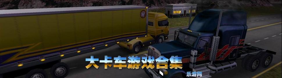卡车游戏_大卡车单机游戏_大卡车游戏大全 乐游网