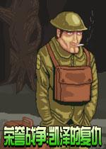 荣誉战争:凯泽的复仇