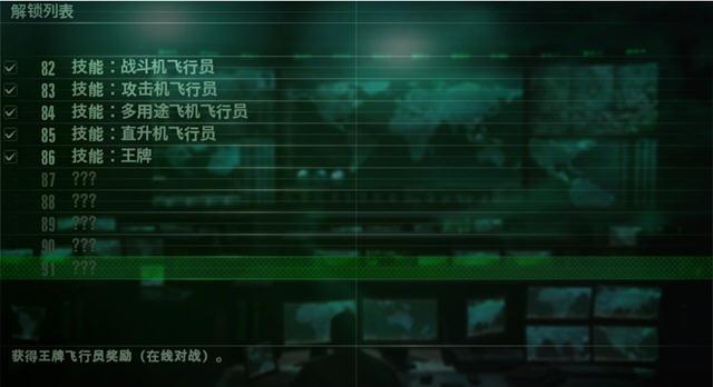 《皇牌空战7:突击地平线》全A评价存档
