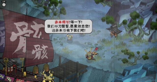 幕府将军的头骨官方中文版截图0