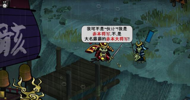 幕府将军的头骨官方中文版截图2