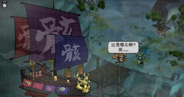 幕府将军的头骨官方中文版截图3