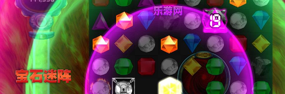宝石迷阵_宝石迷阵3中文版下载_宝石迷阵4下载 乐游网
