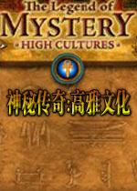 神秘传奇:高雅文化