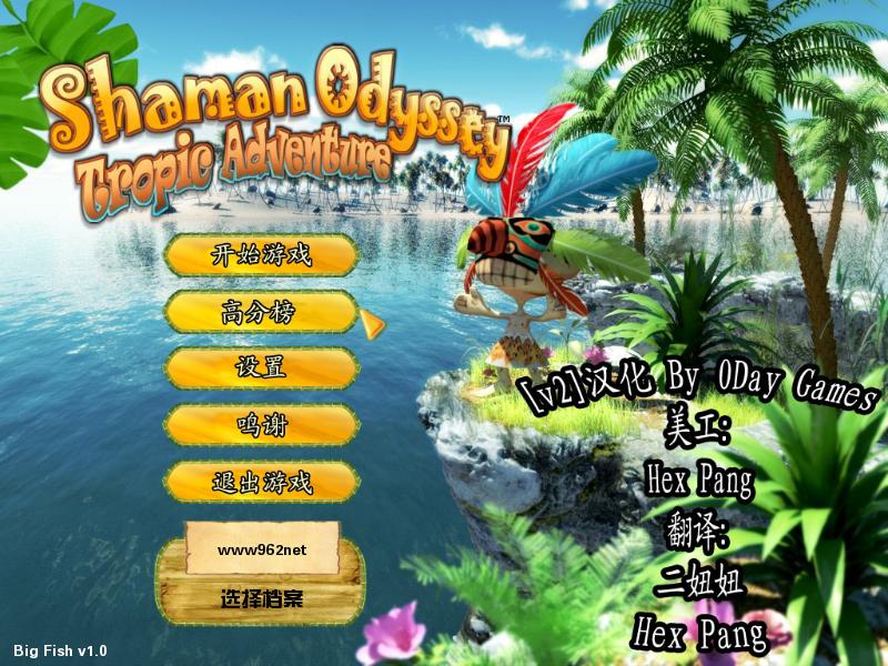 疯狂萨满热带大冒险(Shaman Odyssey-Tropic Adventure) 中文版截图3