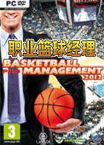 职业篮球经理2012