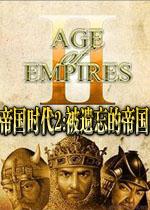 帝国时代2:被遗忘的帝国完整中文版