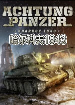 注意坦克:哈尔科夫1943