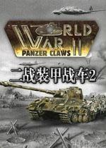 二战装甲战车2