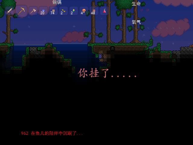 泰拉瑞亚中文汉化版截图0